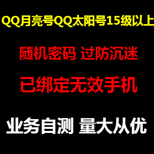 QQ月亮号QQ太阳号4至15级以上qq小号随机密码 / 过防沉迷/已绑定无效手机 /业务自己测试