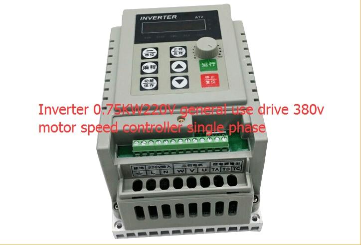 Инвертор 0.75KW220V общего использования Drive 380 В регулятор скорости вращения двигателя однофазный Гарантия: 18 месяцев
