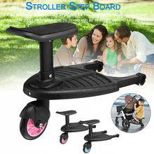 Детская прогулочная коляска, доска для остановки коляски для близнецов, аксессуар для активного отдыха, доска для коляски, детское сиденье, стоящая пластина