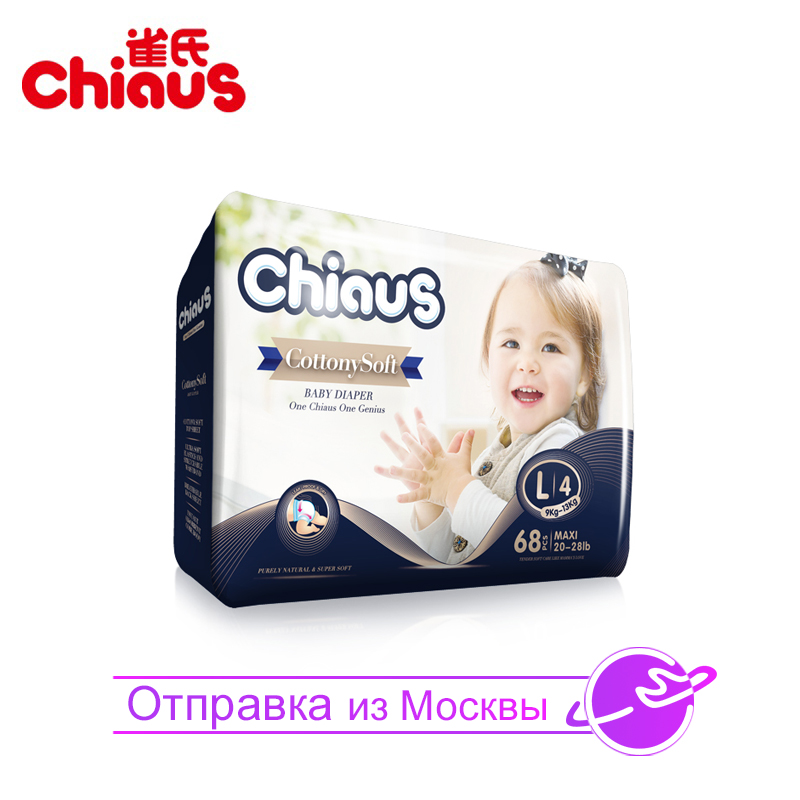 Baby Diapers Chiaus Cottony Soft Size L for 9-13kg 68pcs Infant Disposable Diapers Nappy Changing Soft Absorbent Lasting Dry [mumsbest] baby disposable diapers biodegradable