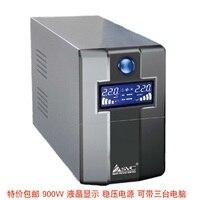 UPS uninterruptible power supply 900W computer 60 minutes SVC home regulator emergency backup power BX1450L