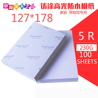 100 Sheets X Waterproof Professional 5R Gloss Glossy Photo Paper For All Inkjet Printer Photographic 127x