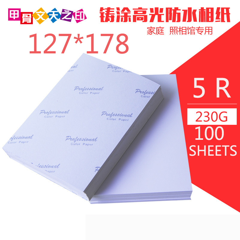 100 Sheets x Waterproof Professional 5R Gloss Glossy Photo Paper For All Inkjet Printer Photographic 127x 178mm White