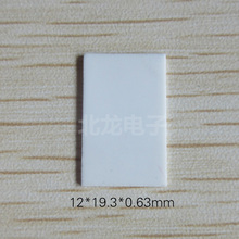 100pieces TO 220 Porous Alumina Ceramic Sheet 12*19.3*0.63mm Insulated Ceramic Heat Dissipator 96 Material