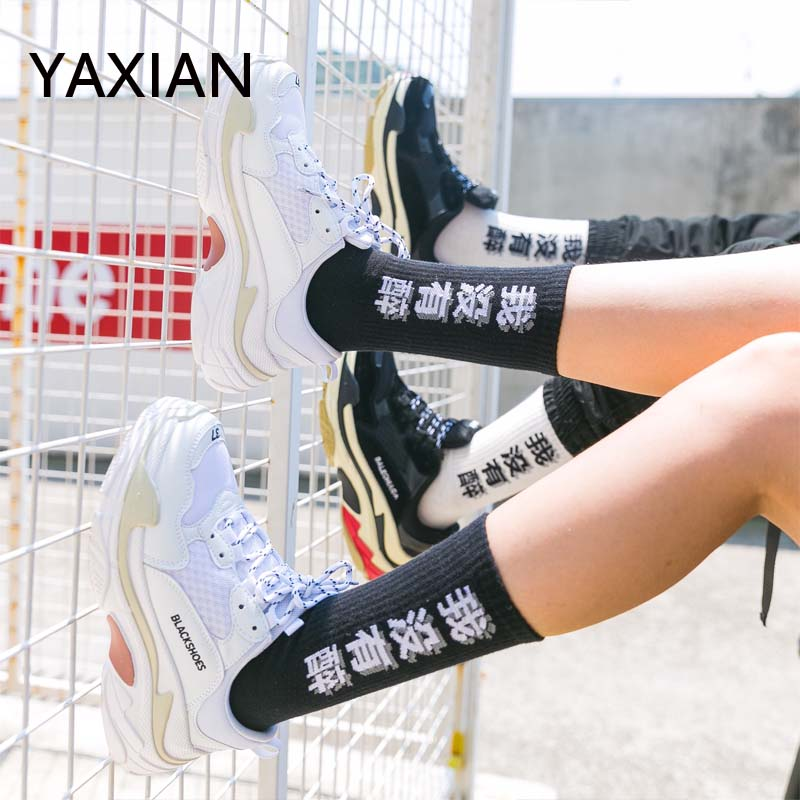 YAXIAN Harajuku Socks Unisex 3D Chinese Character Iam Not Drunk Korean Hipster Ulzzing 2019 NEW Women Men Spring Summer F