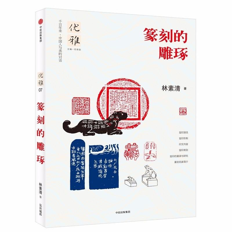 Chinese Traditional Seal Carving Painting Book Tutorial Textbook