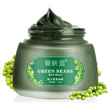 AFY Health Skin Care Mung Bean Facial Mask Cream 125g Whitening Acne Treatment Spot Remove Anit-Wrinkle Oil Control