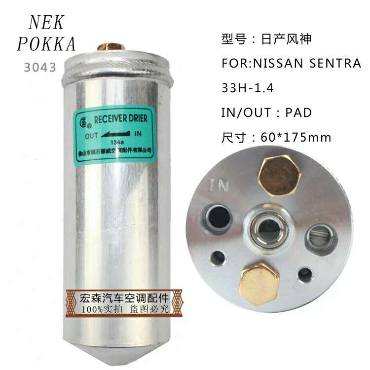 Drying Bottle For Automobile Air Conditioner,Air Drying Bottle,air Conditioner Drying Bottle For Nissan