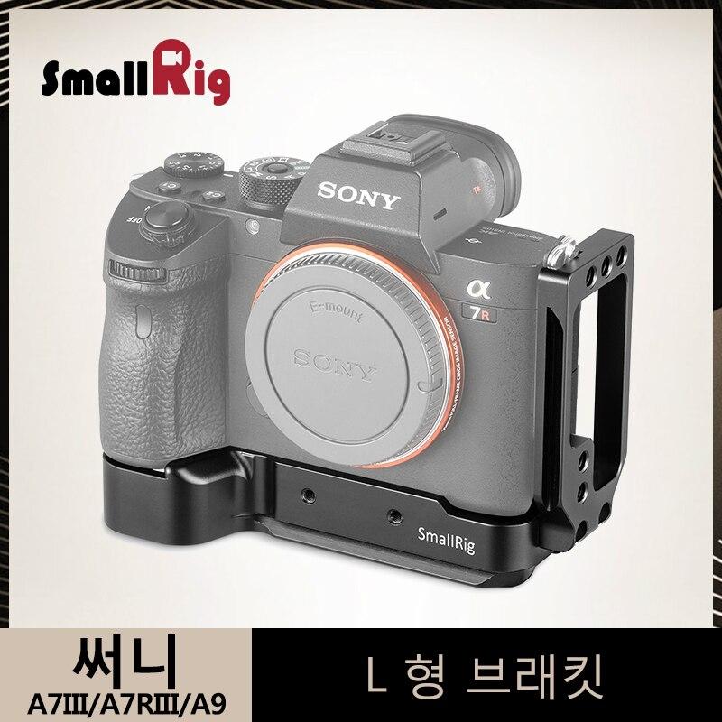 SmallRig A7m3 a7iii L Пластина для sony A7III A7MIII A7RIII A9 L-кронштейн штатив Quick Release боковой пластины + опорная плита-2122