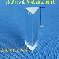 8*2.5cm prism Optical sunlight experiment equipment Seven colors of natural light decomposition rainbow principle -