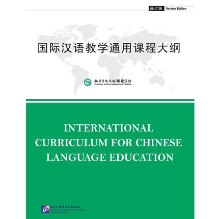 General course syllabus for international Chinese language teaching (Revised Edition)General course syllabus for international Chinese language teaching (Revised Edition)