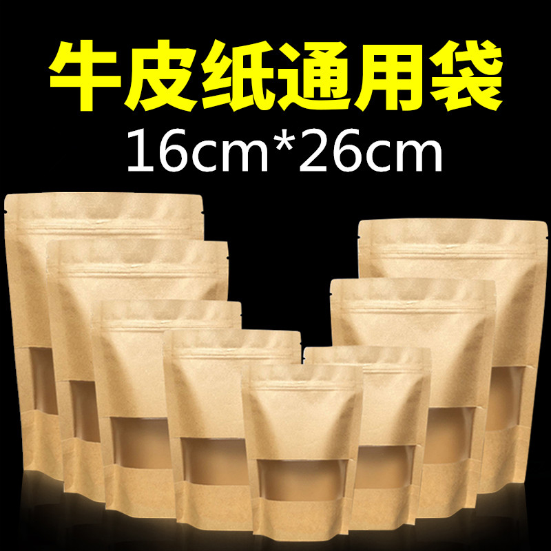 50Pcs/Lot 16*26cm Stand Up Kraft Paper Zip Lock Bag Storage Kraft Paper Packaging Bag With Window For Bean Tea Coffee Nut Pack