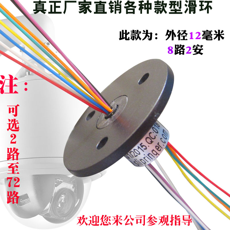 The conductive slip ring collector ring road 8 2 ring number optional 2 -72 road monitoring platform slip ring motor wind power slip ring 2 way 3 road 4 road 5 road 6 road 30a rotating table slip ring slip ring carbon brush
