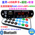 Lossless Bluetooth MP3 format FLAC four USB sound card audio decoder board module