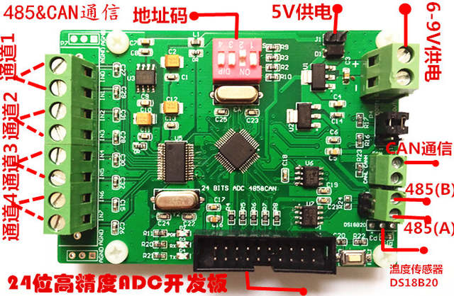 US $77 0 |ADS1256 24 Bit AD Acquisition Development Board STM32 485 Modbus  CAN Communication-in Power Tool Accessories from Tools on Aliexpress com |