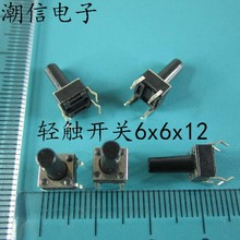 Freeshipping  6x6x12MM