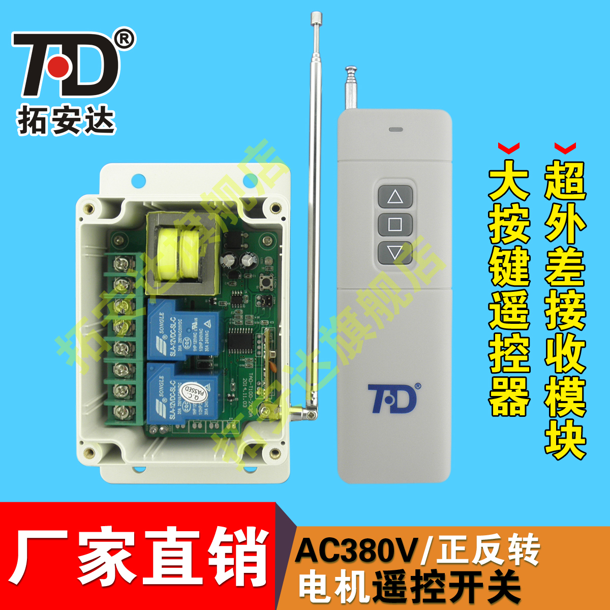 Remote 380V Wireless Remote Control Switch Two Road Water Pump Road Gate Volume Sluice Gate Correct Machinery Controller SWITCH 330mhz 8 dip switch 5326 auto gate duplicate remote control