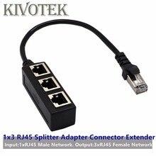 1×3 порта RJ45 Сплиттер кабель-адаптер, Сетевой удлинитель Lan штекер-Женский Разъем для Ethernet PC tv ноутбук HD tv Бесплатная доставка