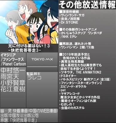 7月还没看!10月就来了。2019年秋季新番动画(10月番)番表1.0版公开- ACG17.COM