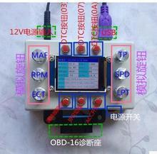 New ELM327 OBD development tools, car ECU ECU simulator, with a 2.2 -inch LCD display