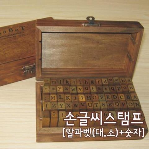 70pcs/set Vintage wood print uppercase stamp gift set wood Box multi-purpose Decorative Scrapbook DIY funny work 5d diy 70 55