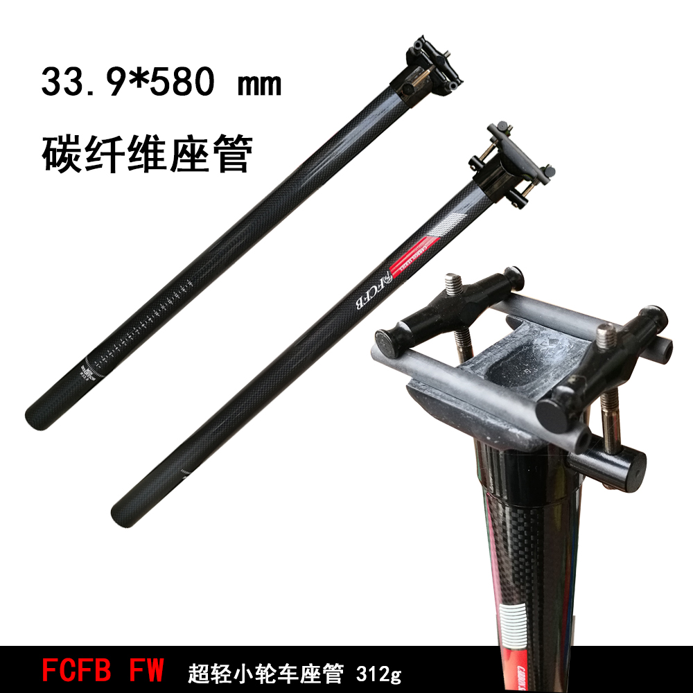 FCFB carbon seatpost BMX seat tube, seat tube long 33.9*580 mm 34.9*580 MM bicycle parts carbon bike partscarbon seat post