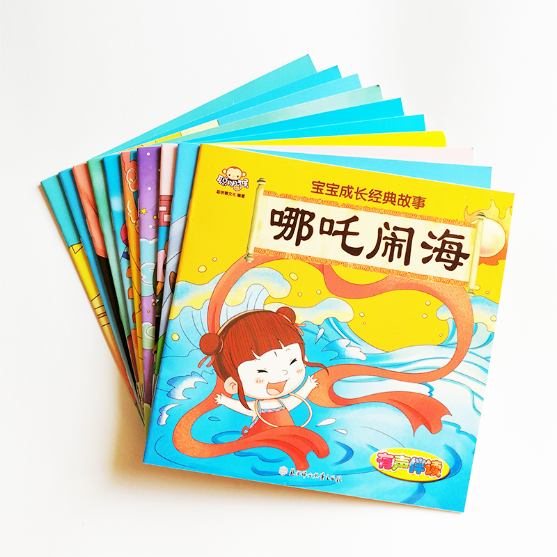Baby's Classic Stories Picture Books Full Set Of 10 For 2-4 Years Old Baby Simplified Chinese Characters With Pinyin Paperback
