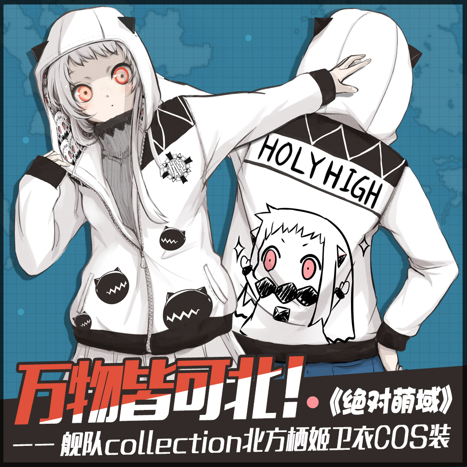 Absolute of Domain Collection Cotton Cosplay Costume Sweater Hoodie Coat M-3XL Anime Clothing Free Shipping