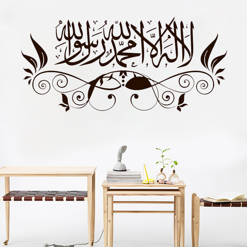 ZN G189 Wall Sticker Islamic Muslim Arabic Quran Bismillah Calligraphy Decor Home Art Wall Decal Mural for Living room Decor