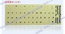 Black Russian Alphabet keyboard stickers on transparent background