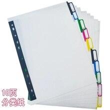 А4 лист указателя цветные страницы этикетки лист 11 отверстий бумаги для документов 10 штук