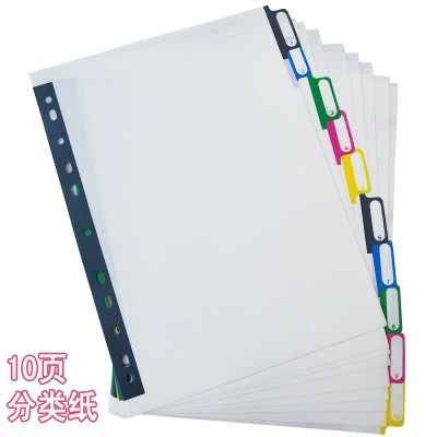 A4 Loose-leaf Index Paper Color Page Labeling Sheet 11-hole Document Classification Paper 10pieces