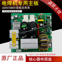 ZX7 200/250sIGBT Welding Machine Special Motherboard 220V Circuit Board Inverter DC Welding Machine Accessories