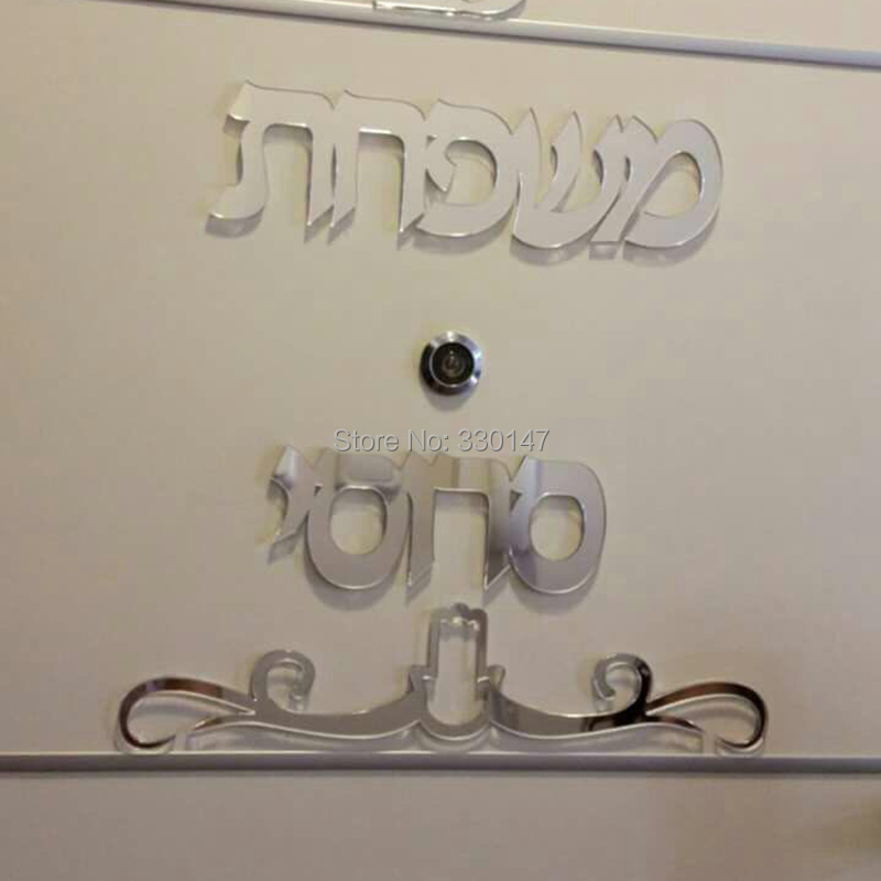 Family Name Signage Hebrew Door Sign Decoration Shape Israel Acrylic Mirror Wall Sticker Private Custom Israel Fashion Two Words