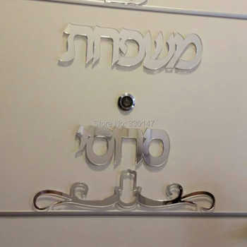 Family Name Signage Hebrew Door Sign Decoration Shape Israel Acrylic Mirror Wall Sticker Private Custom Israel Fashion Two Words - DISCOUNT ITEM  24% OFF All Category