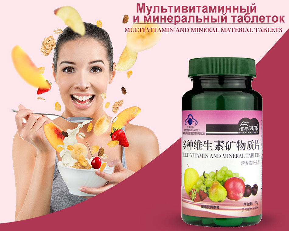 Multivitamin And Mineral Anti-Wrinkle Vitamin Calcium Supplementing Balance Human Nutrition Freckle Remove Whitening Skin 5