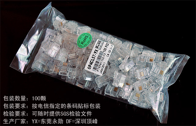 (100pcs/pack) RJ12 6P4C Telephone Modular Plugs - Telecom Connectors