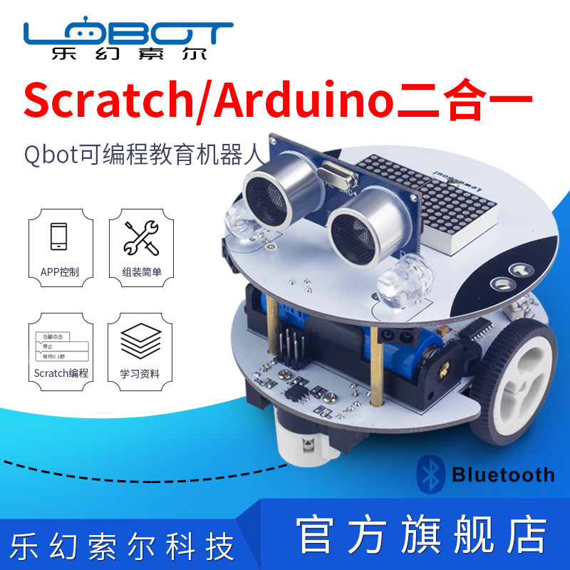 Scratch Programming Robot Suite /Qbot/ Music Phantom Saul Education Robot Arduino Kit lego education 9689 простые механизмы
