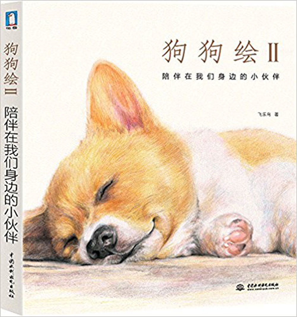 Chinese color pencil drawing books for adult dog Animal painting Tutorial book Hand-painted animal pet art textbook hp 2530 8