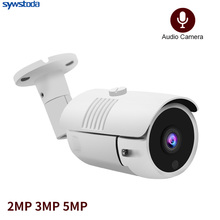 H.265 Security IP Camera Audio 48V POE 5MP Outdoor Waterproo