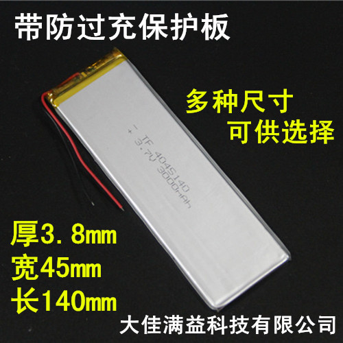 Nouvelle batterie lithium polymère 3000mah 3.7V au lithium-ion rechargeable à noyau de batterie 0445140 + 4045140 Rechargeable Li-ion