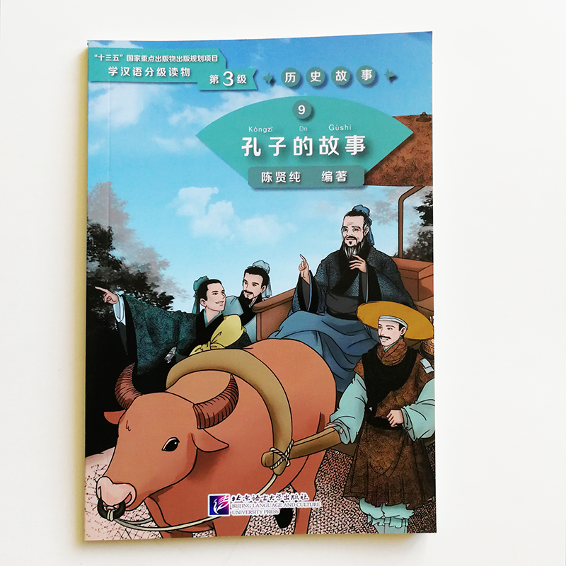 The Story Of Confucius Graded Readers For Chinese Language Learners ( Level 3: 1200 Words) Historical Stories 9