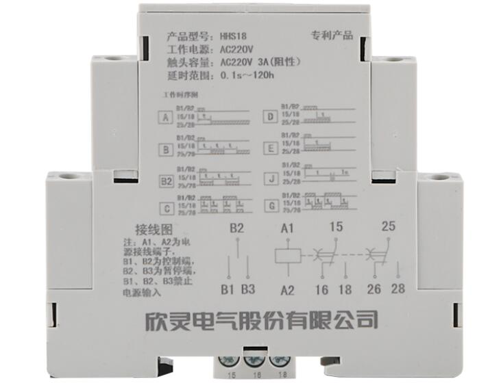 ФОТО Yan Ling HHS18 multi-function electronic time relay 0.1 seconds -120 hours adjustable AC220V