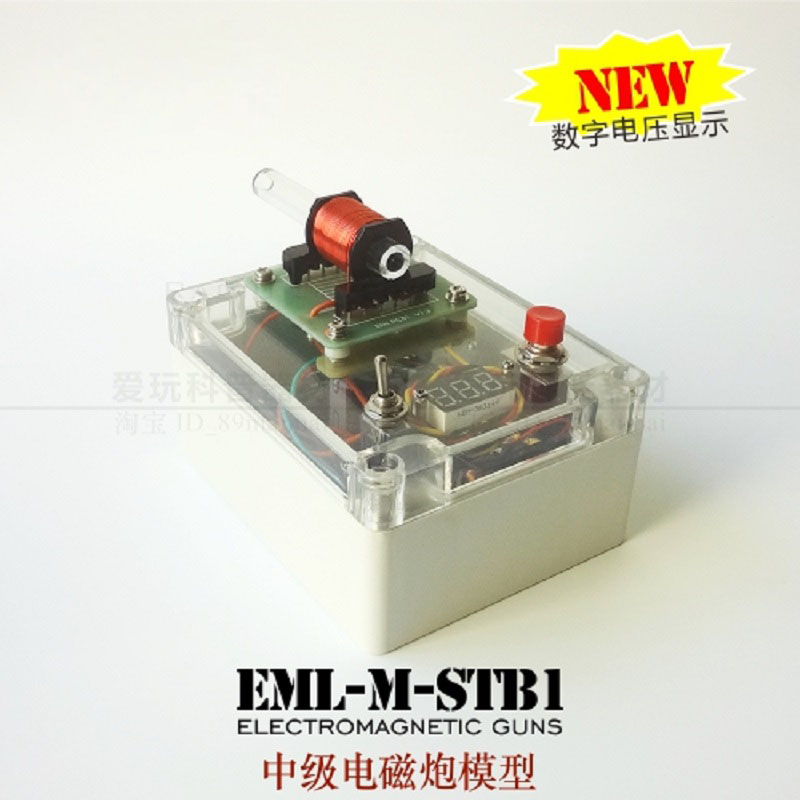 DIY intermediate electromagnetic gun model, STB1 middle school technology production coil gun science toy electronic experimentDIY intermediate electromagnetic gun model, STB1 middle school technology production coil gun science toy electronic experiment
