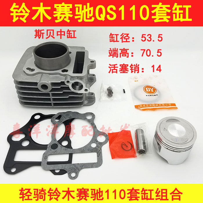 Engine Spare Parts 53.5mm Motorcycle Cylinder Kit With Piston 14mm Pin For Qingqi Suzuki QS110 QS 110 110cc high quality motorcycle cylinder kit for yamaha majesty yp250 yp 250 250cc engine spare parts
