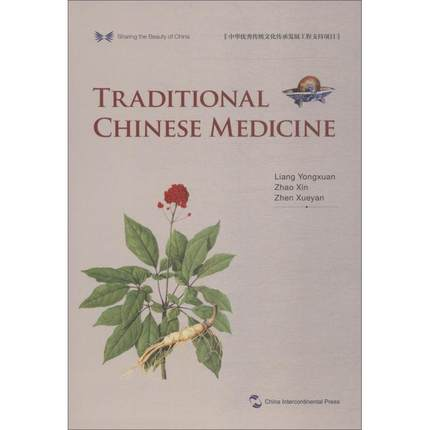 Sharing the Beauty of China: Traditional Chinese Medicine Language English knowledge is priceless and no border 375 in Books from Office School Supplies