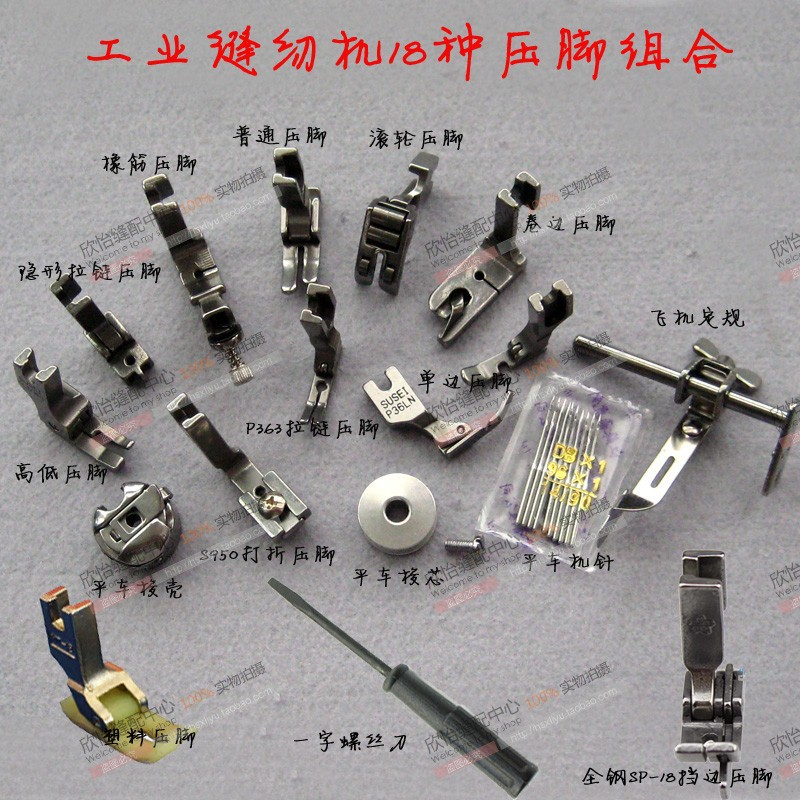 Industrial Sewing Machine 18 Presser Foot Set For Brother Juki For Mitsubishi Nakajima Rex For Seiko Singer Siruba Taiko Toyota