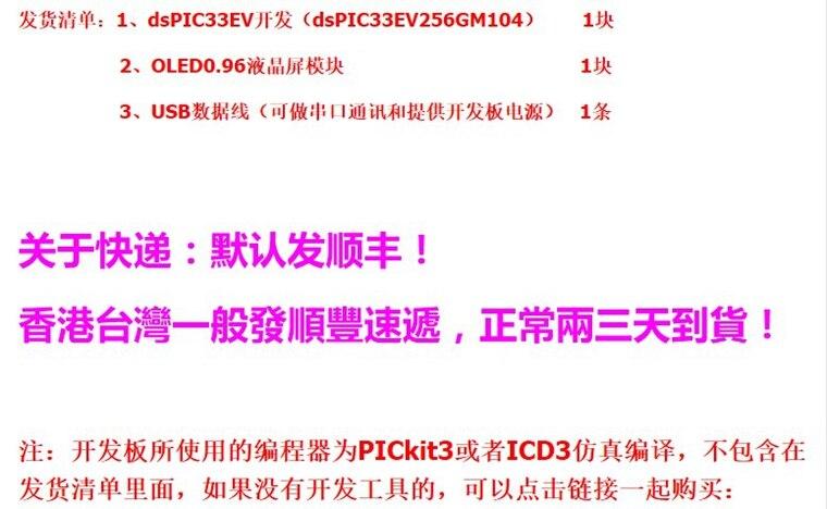 Buy Cheap Dspic Development Board Dspic33ev Series Development Board Microchip Dspic33ev256gm104 With The Best Service Air Conditioner Parts
