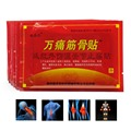 120Pcs/15Bags Chinese Factory Pain Relief Patch Sciatic/Joint Pain Killer Back/Neck Pain Plaster Massage Relaxtion C371