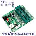 STC горелки STC Скачать STC программист STC-ISP40PIN